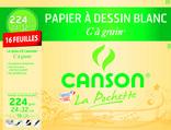 POCHETTE DE 16 FEUILLES A DESSIN CANSON 24X32 CM 224 G